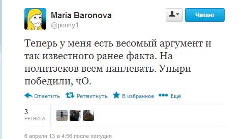 баронова2