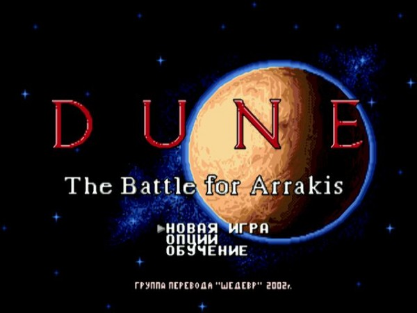dune_the_battle_for_arrakis