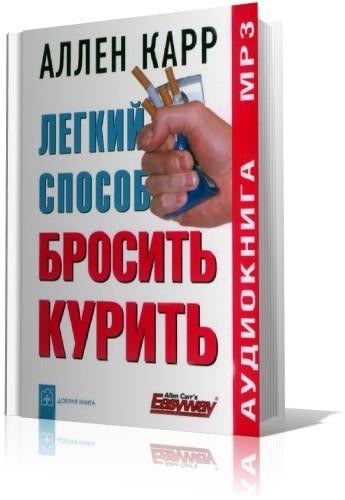 Как Бросить Курить Книга Аллен Карр На Андроид
