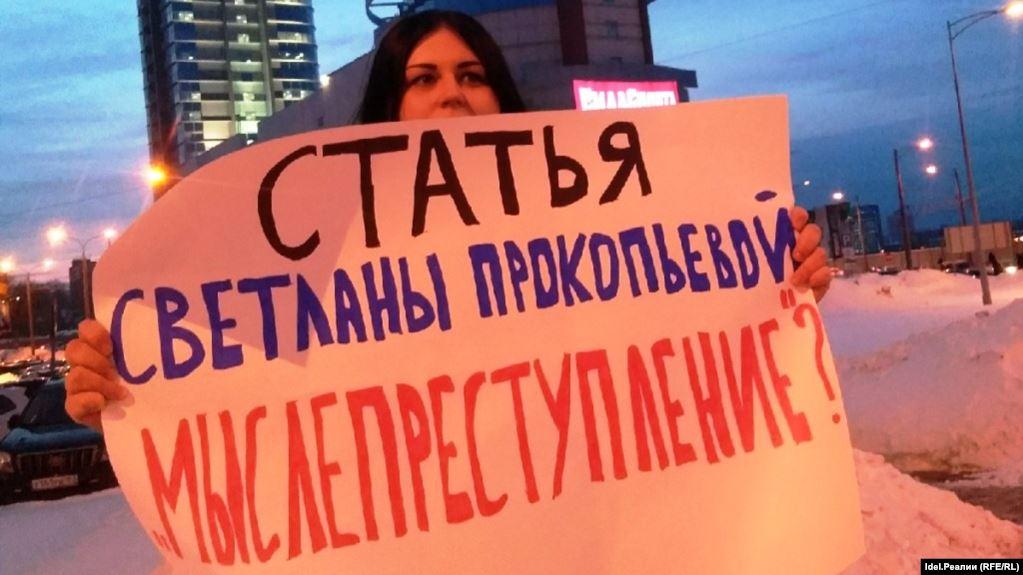 Один из пикетов в защиту Светланы Прокопьевой. Самара, архив