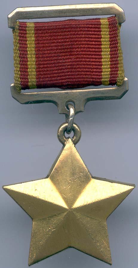 Звезда Героя СССР 1945