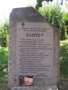 Белград,_Зашто-памятник