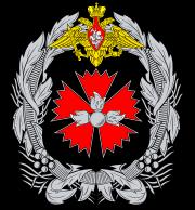 ГРУ ГШ ВС РФ