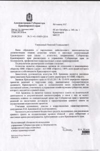 Ответ Администрации от 29.08.2016 о том что нет коррупции