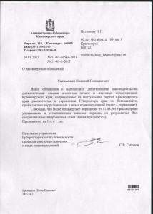 Повторный ответ Администрации от 10.01.2017 полученный впервые