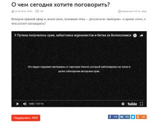 гребаная цензура закрыли ролик Навального