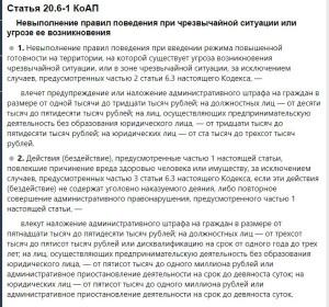 КоАП 20.6-1