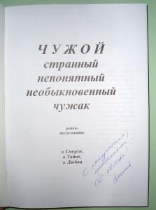 Автор=Кофырин+Веселов