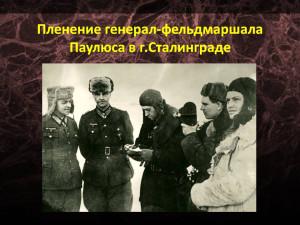 Сталинград_Паулюс