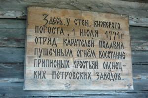 Кижи_доска