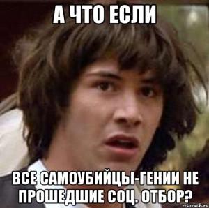Гении_соцотбор_1