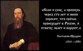 Салтыков_Щедрин_1