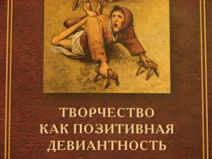 Книга Гилинского Творчество_1