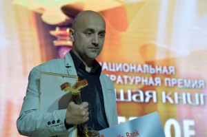 Большая книга_Прилепин