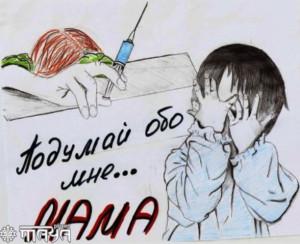 Наркомания_плакаты_мама