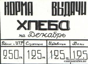 Блокада Ленинграда_норма хлеба