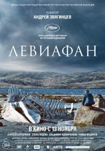 Левиафан_постер