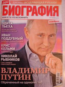 Путин_обречённый_1