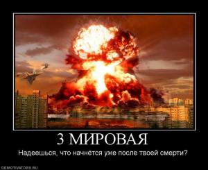 Третья мировая война_1