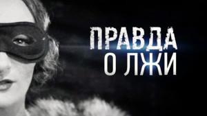 Телевидение правда о лжи_1