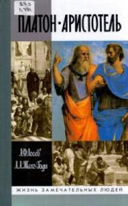 Лосев Платон и Аристотель
