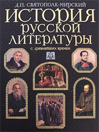 История русской литературы_1