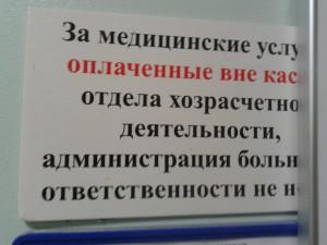 Больница_оплата мед