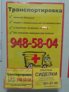 Больница_сиделки
