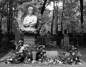 Есенин кладбище
