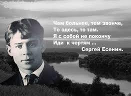 Есенин не покончу