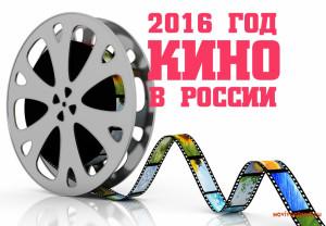 Год кино 2016