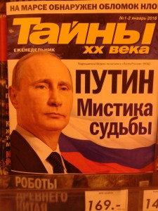Путин мистика судьбы