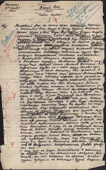 Шолохов - рукопись Тихого Дона