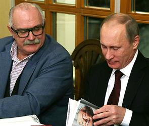 Путин и Михалков