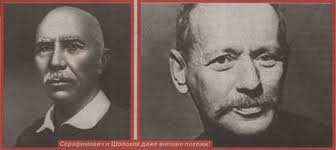 Шолохов и Серафимович