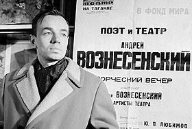 Поэты Вознесенский