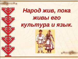 Язык и культура_1
