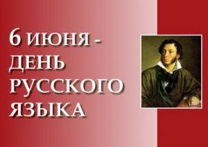 День русского языка_1