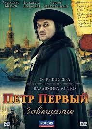 Пётр первый фильм завещание