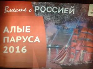 Алые паруса 2016 (2)