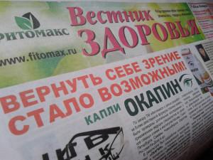 Вестник здоровья