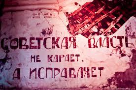 Соловки советская власть