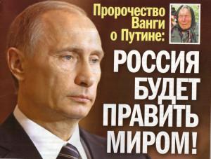 Ванга о Путине