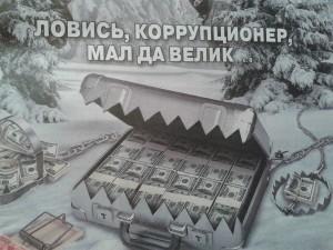 Коррупция обложка АиФ