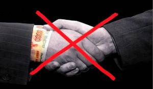 Коррупция рукопожатие