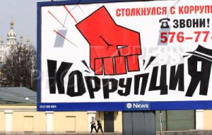 Коррупция плакат