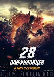 18 панфиловцев плакат