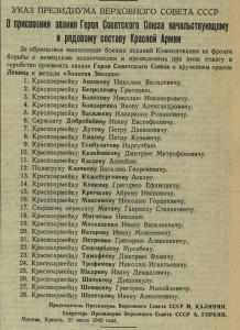 Указ_ПВС_СССР