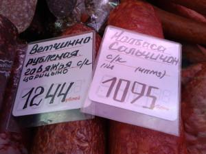 Колбаса_4