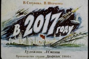 СССР 2017